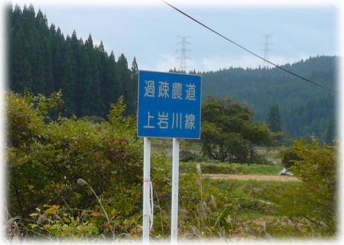 日本廃村百選 ムラはどうなったのか